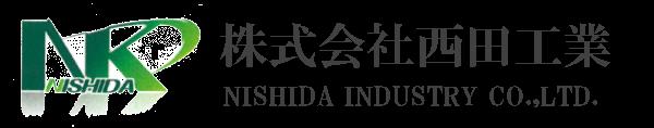 株式会社西田工業